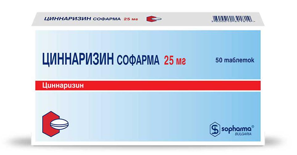 Циннаризин софарма